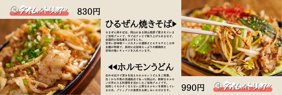 「PR Carp 酒場 タイム☆トリップ 」